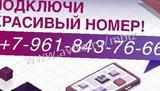Красивый номер Билайн 79628437666